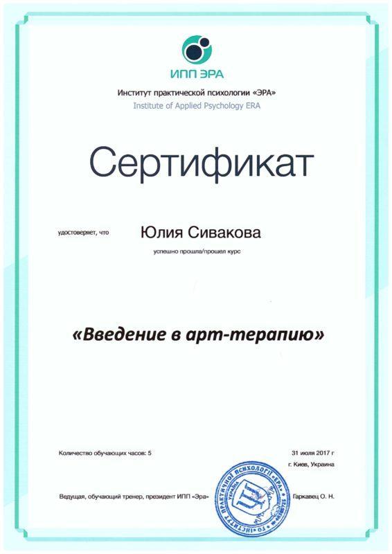3 АРТ Киев