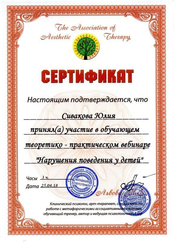 Сивакова Юлия